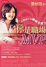 你是職場MVP =  Most valuable person at work : 引爆自己的情緒生產力 /