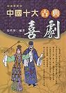 中國十大古典喜劇