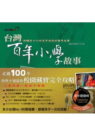 台灣百年小學故事:聆聽五十六所百年老校的童年往事