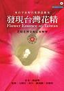 發現台灣花精:來自宇宙的百花訊息能量