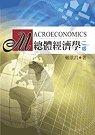 總體經濟學 =  Macroeconomics /