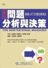 新版問題分析與決策 : 經理人 KT 式理性思考法 /