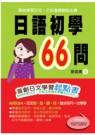 日語初學66問隨身書