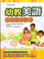 幼教美語父母教師手冊
