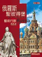 俄羅斯聖彼得堡藝術行旅 =  Art in St. Petersburg:Russia /