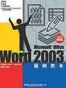 Microsoft Office Word 2003範例教本