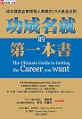 功成名就的第一本書:成功發展並管理個人事業的10大黃金法則