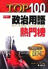 TOP 100政治用語熱門榜 /