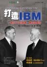 打造IBM:華生父子的創業.轉型與接班