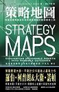 策略地圖:串聯組織策略從形成到徹底實施的動態管理工具