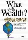 優勢就是財富:優勢是致富的不二法門