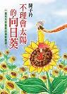 不理會太陽的向日葵 :  一個和生命奮戰的勇敢靈魂 /