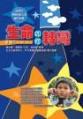 生命如何轉彎:自閉兒陳暘與家人的奮鬥故事