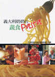義大利奶奶的蔬食Pasta:在廚房裡流傳的超簡單義大利麵