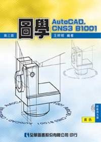 圖學 :  AutoCAD.CNS3 B1001 /