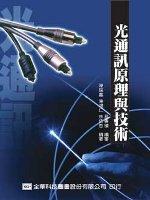 光通訊原理與技術