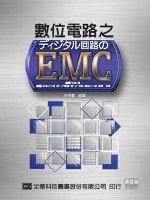 數位電路之EMC /