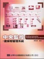 中央監控 : 建築物管理系統