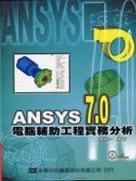 ANSYS 7.0電腦輔助工程實務分析