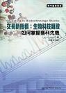 交易新指標:生物科技類股:如何掌握獲利先機