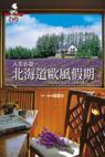 人生必遊:北海道歐風假期