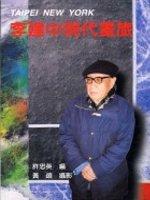 李建中現代畫旅:台北.紐約
