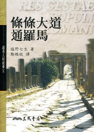 條條大道通羅馬:羅馬人的故事X