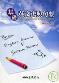 基礎英文法與句型 =  Basic English grammar & sentence patterns /