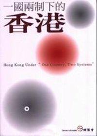 一國兩制下的香港 :  群策會「一國兩制下的香港」國際研討會論文集 /