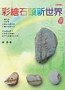 彩繪石頭新世界