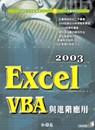 Excel 2003 VBA與進階應用