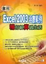 實用Excel 2003函數範例:精打細算過生活