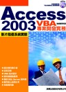 Access 2003 VBA專案開發實務:影片租借系統實戰