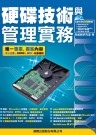 PCDIY 硬碟技術與管理實務