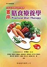 實用膳食療養學 =  Practical diet therapy /