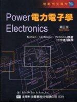 電力電子學(附範...