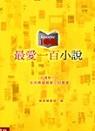 最愛一百小說:台灣第一次全民票選最愛小說書單