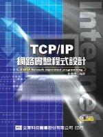 TCP/IP網路實驗程式設計