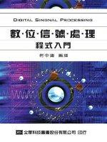 數位信號處理程式入門 =  Digital singnal processing /