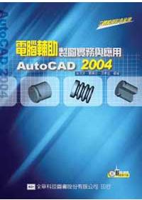 電腦輔助製圖實務與應用AutoCAD 2004(附範例光碟片)