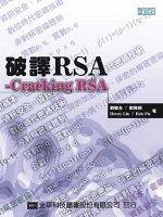 破譯RSA-Cracking RSA /