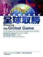 全球取勝:商業版圖拓展策略