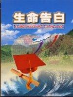 生命告白 : 臺灣原住民博士求學之路
