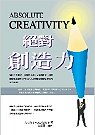 絕對創造力 =  Absolute Creativity /