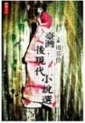 臺灣後現代小說選