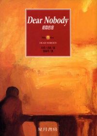 Dear Nobody給妳的信 /