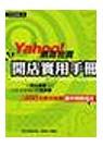 Yahoo!網路拍賣開店實用手冊