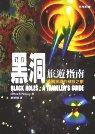 黑洞旅遊指南 :  勇闖黑洞的科技之旅 /