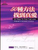 五十種方法找到真愛