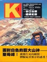 K-登山者 完